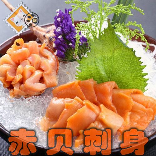 【为食喵】大连冷冻赤贝刺身 净肉即食 寿司料理火锅食材 250g