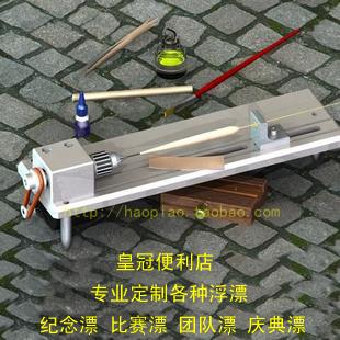 定做各种材质材料浮标自主命名LOGO 纪念漂团队协会DIY浮漂定制作