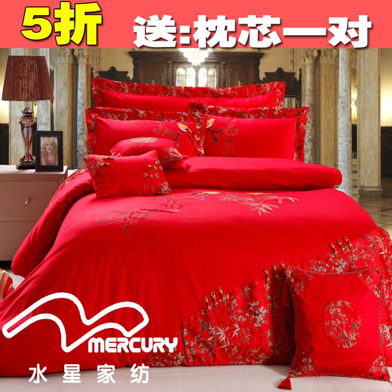 水星家纺婚庆红四件套正品 全棉六件套绣花结婚多件套床品特包邮