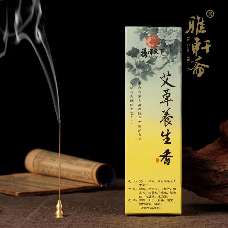 线香艾草养生香21CM纯天然驱蚊香除异味室内熏香 卧香熏香立香香
