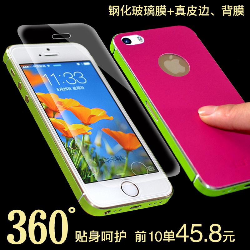 苹果5手机彩膜iphone5s手机贴膜苹果5手机钢化膜iphone5s全身贴膜