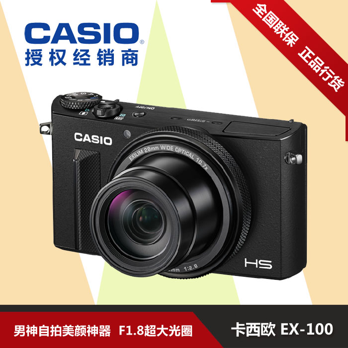 Casio/卡西欧 EX-100
