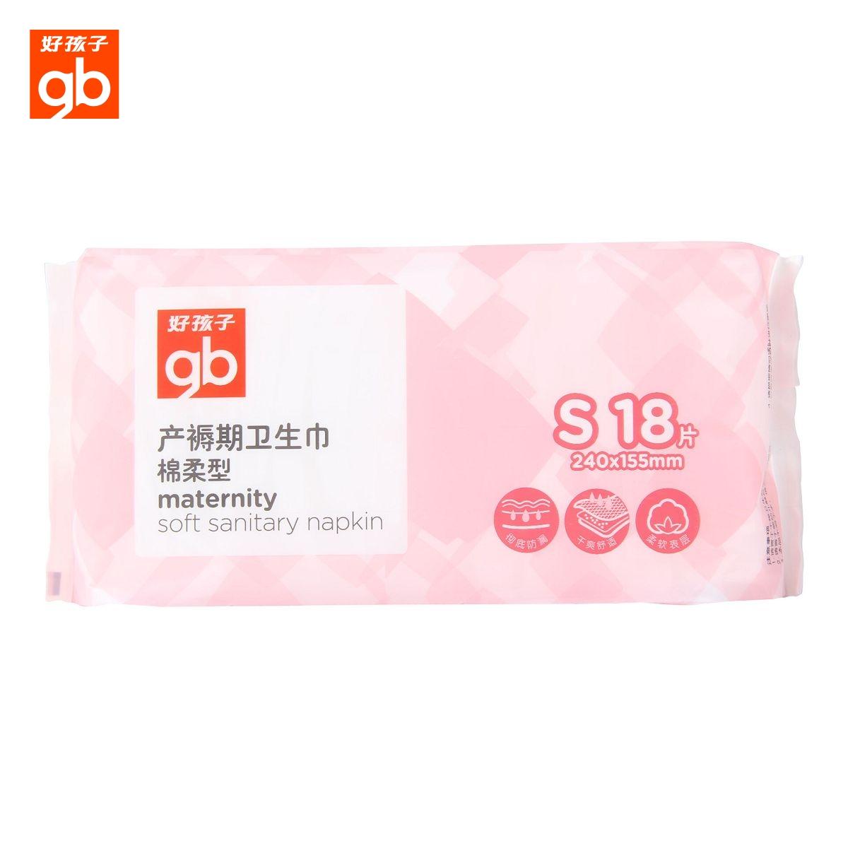 好孩子孕妇产褥期卫生巾 goodbaby产妇卫生巾 棉柔型S