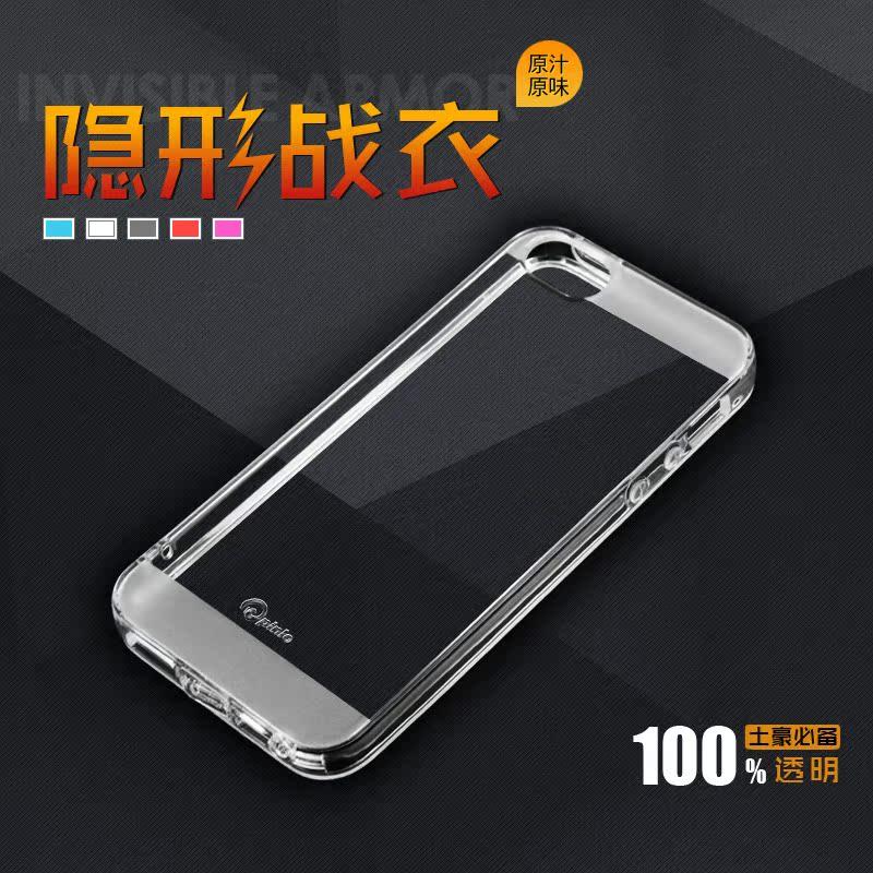 Pinlo 苹果iphone5保护壳iphone5s手机壳外套 防摔软壳透明清水套