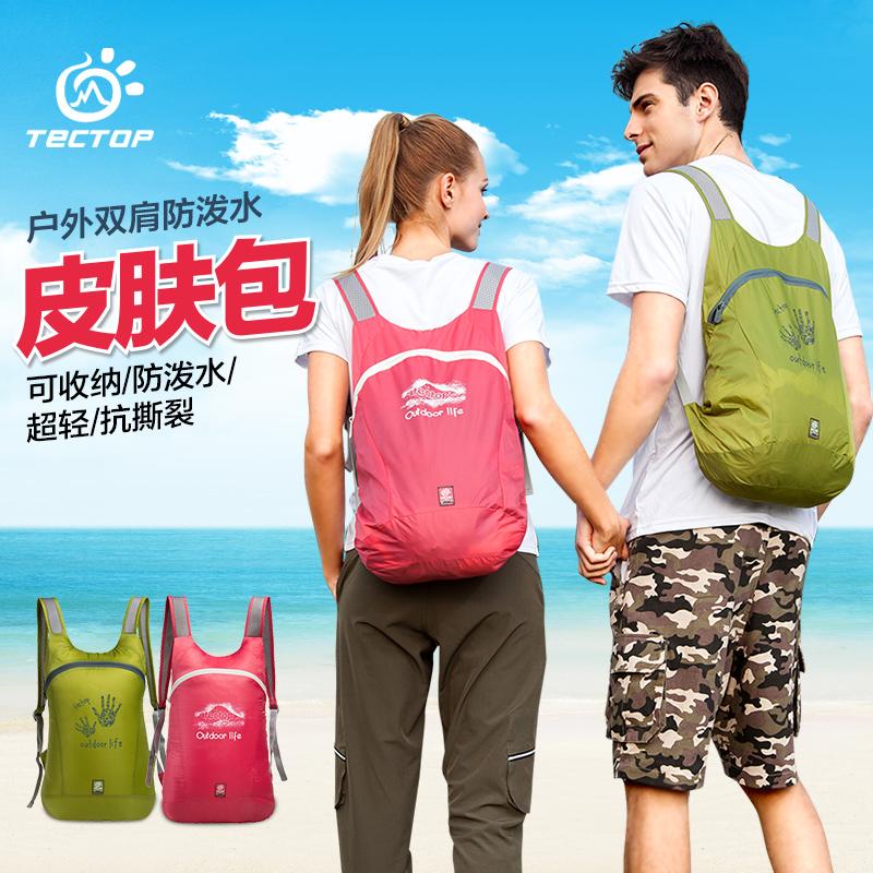 探拓者男女款户外休闲双肩皮肤包 登山旅游骑行包 轻便携可折叠包