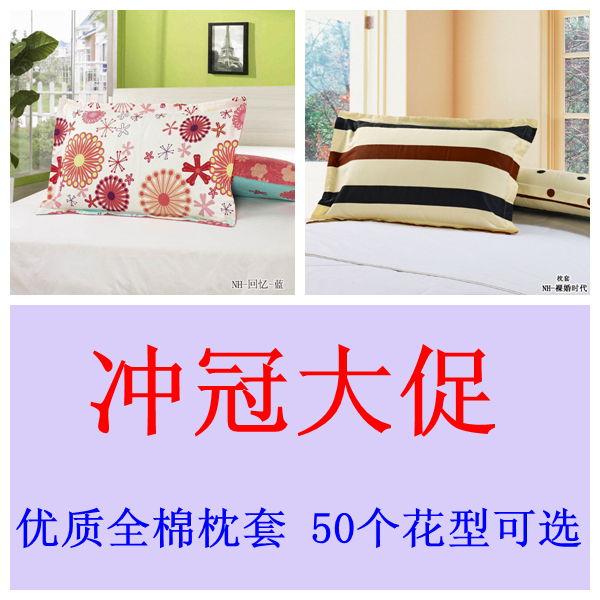 正品纯棉全棉枕套斜纹枕头套床上用品48*74cm特价秒杀