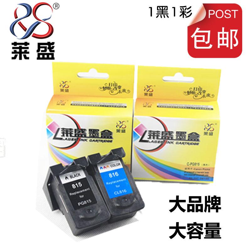 莱盛 佳能815 816墨盒CANON IP2780 MP259 236 288 348大容量墨盒