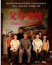 商城正版  家庭情感电视剧连续剧《父母爱情》DVD郭涛、梅婷