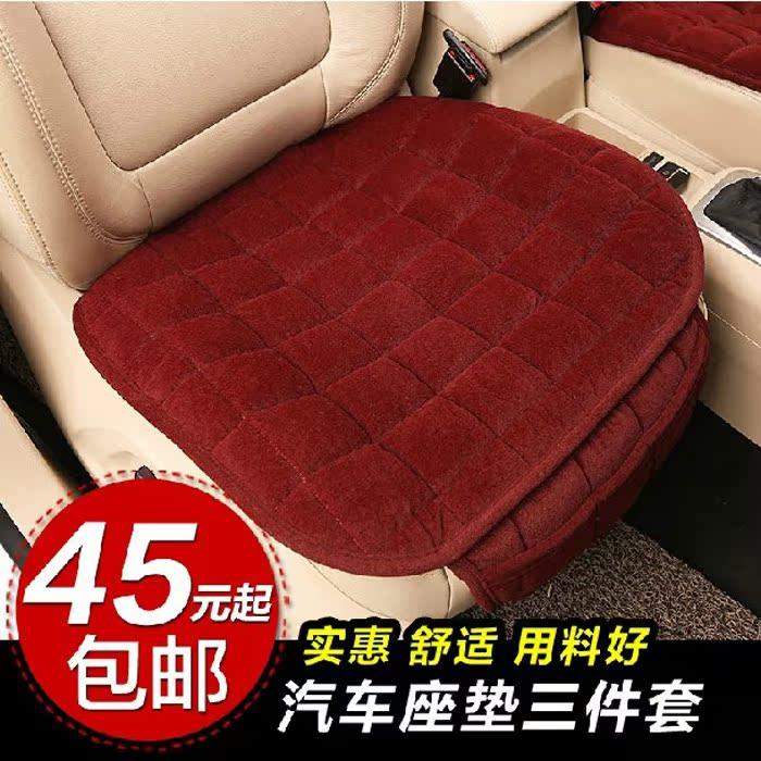 朗森 单片汽车座垫 毛绒汽车坐垫无靠背 冬季保暖三件套 前排车垫