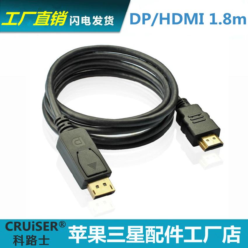 苹果Displayport转hdmi线 dp转hdmi线DP to HDMI转接连接线1.8米