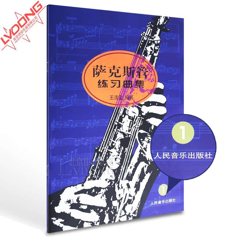 正版萨克斯管练习曲集第1册教程王清泉萨克斯教材 入门曲谱书籍