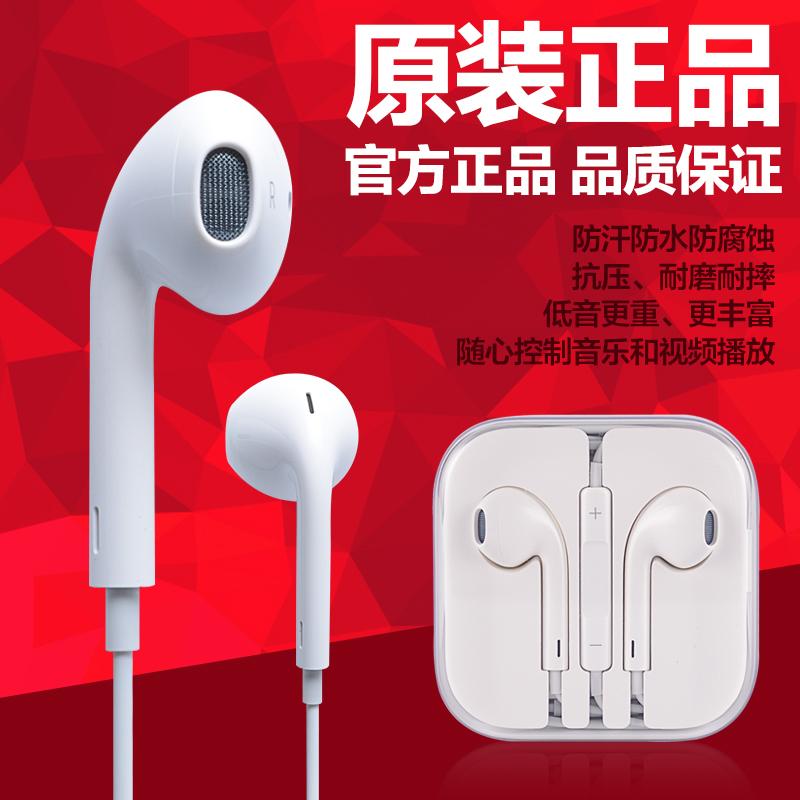 Iphone耳机正品iPhone5/4s耳机5c苹果5/6耳机Ipad mini air线控
