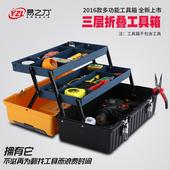 三层塑料工具箱 大号家用收纳盒手提式车载中号多功能折叠工具箱