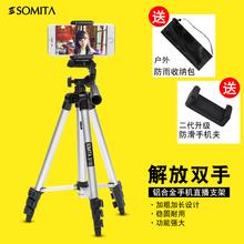 SOMITA手机三脚架直播支架主播桌面自拍三角架子微单支架轻巧便携