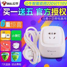 公牛变压器220V转110V/110V转220V日本美国电源转换器电压电器