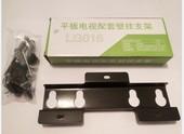 通用液晶电视挂架 LG016 24寸--32寸适用TCL海信康佳长虹创维