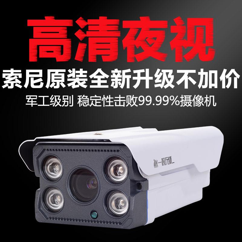 白光灯监控摄像头 高清夜视全彩监控摄像机室外广角监控器探头