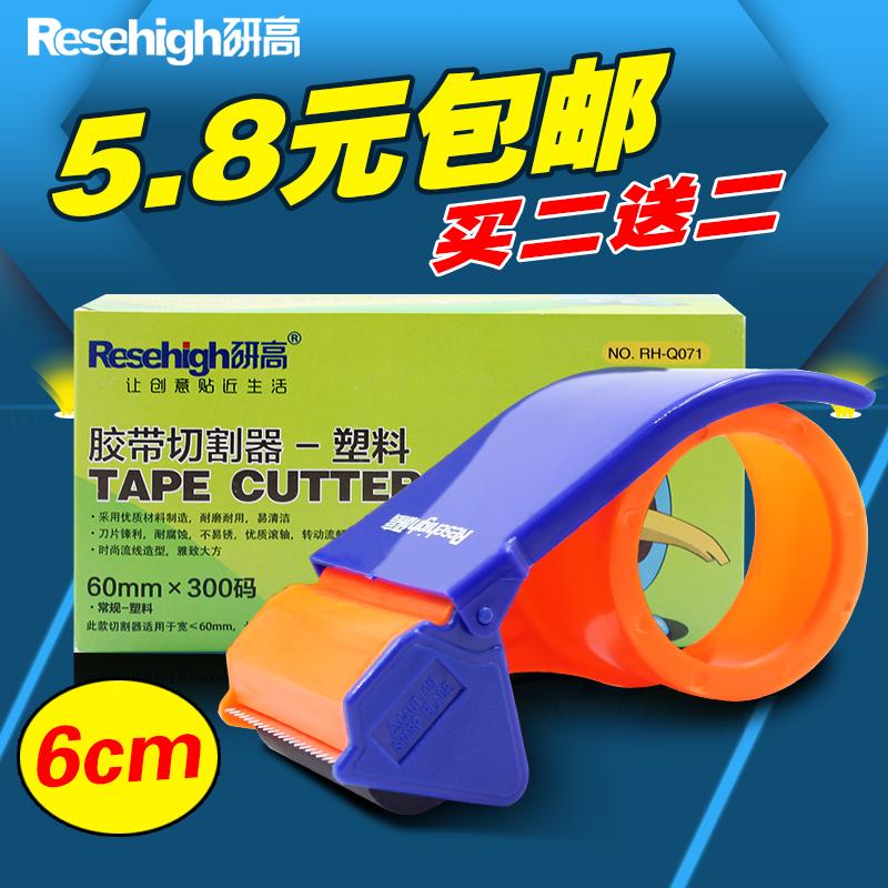 6cm宽透明胶带切割封箱器加厚宽打包机胶纸机胶带机买二送二包邮