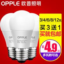 欧普照明led灯泡节能灯泡超亮光源e14e27螺旋螺口小球泡暖黄家用