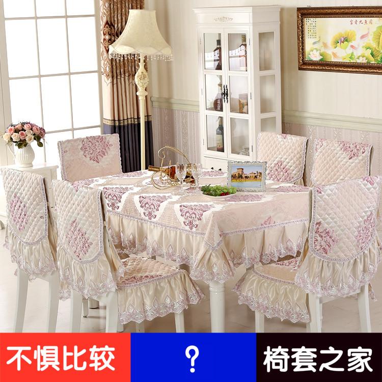简约现代餐桌布椅套椅子套罩桌布布艺欧式田园