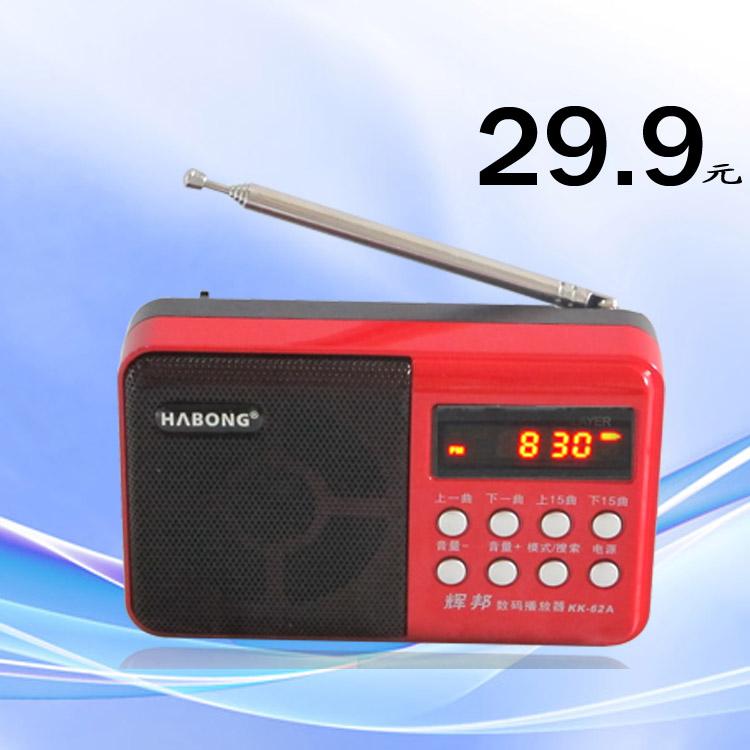 辉邦KK-62A数码播放器多功便携外放听戏曲老人收音机MP3插卡音箱
