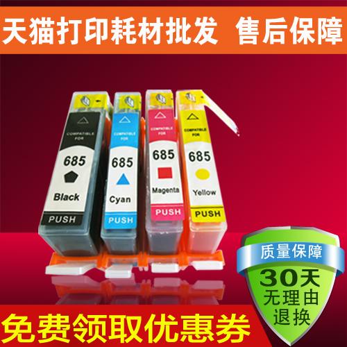 惠普685墨盒 适用hp deskjet 3525 5525 4615 4625 6525型号墨盒