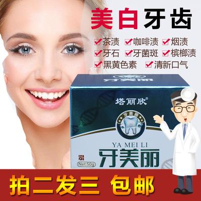 塔丽欣洗牙粉速效美白牙齿去除口臭黄牙烟垢牙渍结石美洁牙素神器
