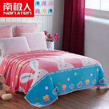 南极人夏季空调毯珊瑚绒法莱绒毯子单双人毛毯盖毯云貂绒薄午睡毯