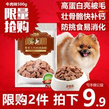 狗粮 多特思大中小型犬幼犬成犬主粮泰迪金毛通用型鲜肉湿狗粮1斤