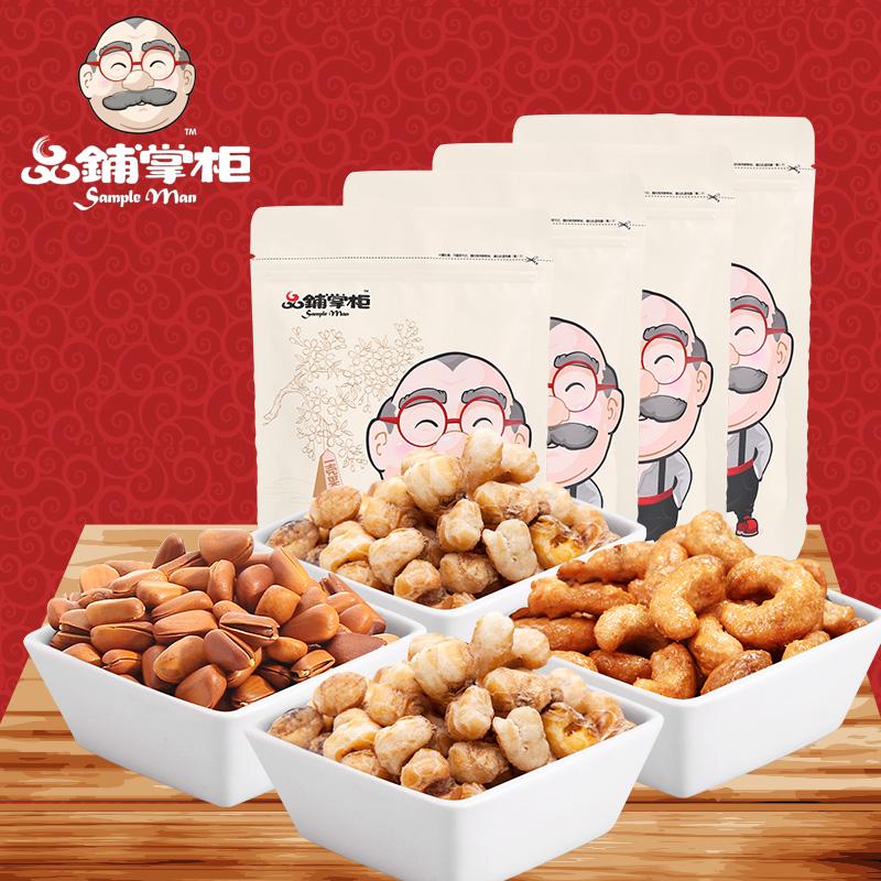 品铺掌柜 坚果炒货 东北松子210g+盐焗腰果188g+咖啡玉米138x2