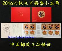 2016猴年邮票小本票.2016-1四轮生肖邮票猴年小本票.保真