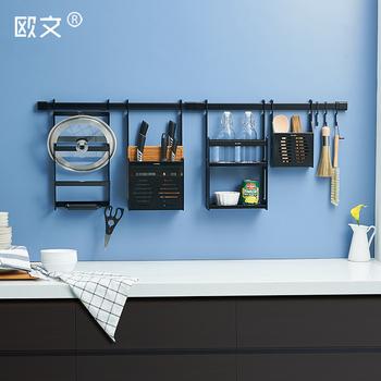 欧文太空铝厨房墙上壁挂调味收纳架刀架挂件挂杆锅盖架厨房置物架