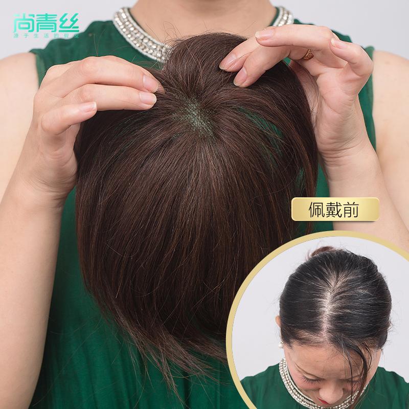尚青丝手织发块真发假发片头顶补发片假刘海片隐形无痕遮白发轻薄