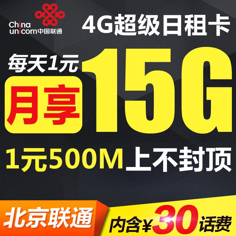 北京联通3g4G手机卡上...