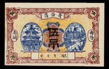 钱币收藏民国纸币曲阳南关 晋益昌 5吊特价包老保真特价
