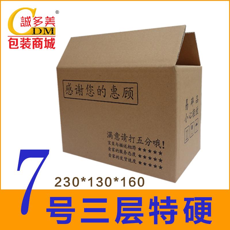 诚多美 三层特硬7号收纳箱批发 快递纸盒 打包纸箱包装箱定制