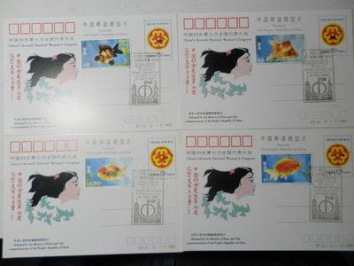 9772 极限片 JP41 七次妇女代表大会 贴香港金鱼票 4枚全