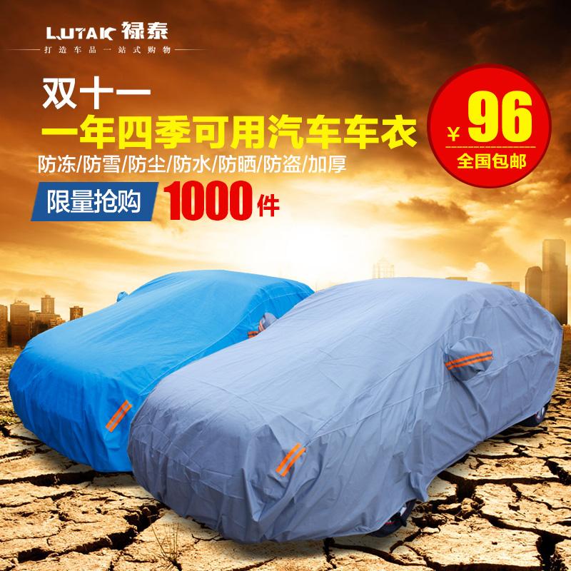 北京现代索纳塔车衣朗动瑞纳悦动途胜伊兰特车衣加厚ix35汽车车罩