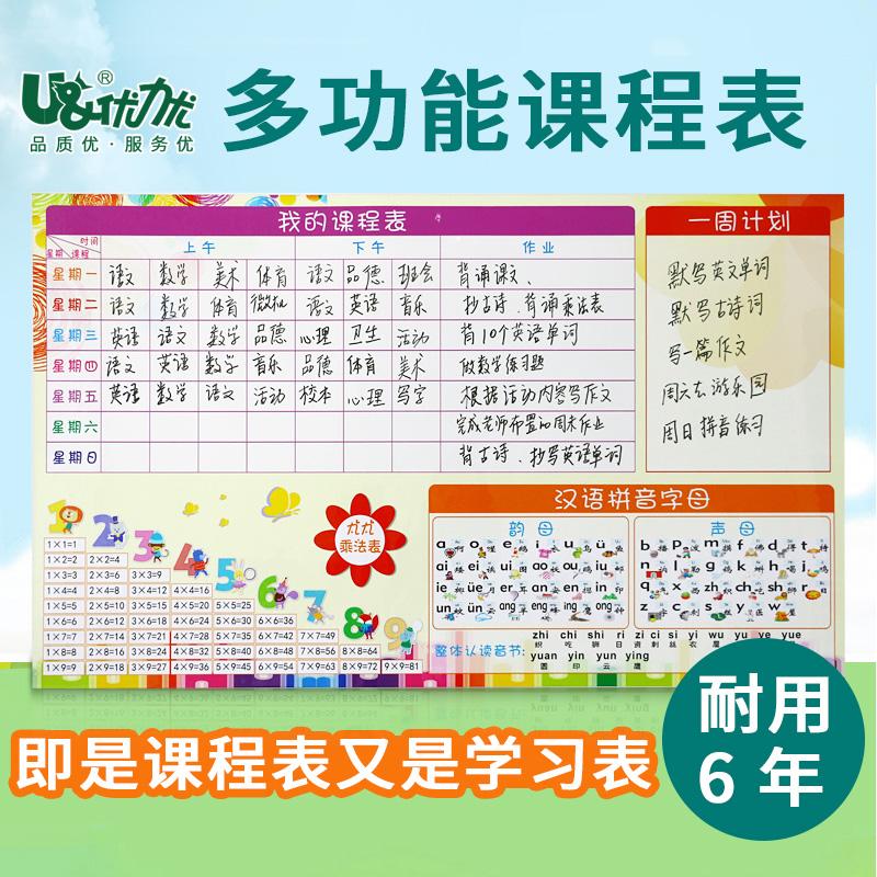 课程表贴年级课表包邮可擦写定制课表小学生课程表儿童学习计划表