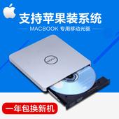 苹果电脑专用cd/dvd外接移动光驱usb外置通用笔记本台式机驱动器