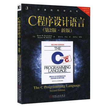 14975|正版现货C程序设计语言(第
