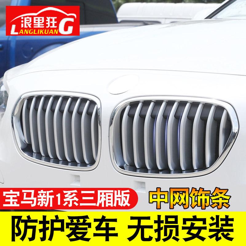 专用于华晨宝马1系三厢版中网装饰亮条全新118i120i125i改装配件