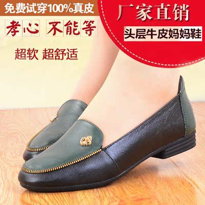妈妈鞋休闲单鞋中老年人防滑真皮平跟软底拼色春季新款牛皮女士鞋