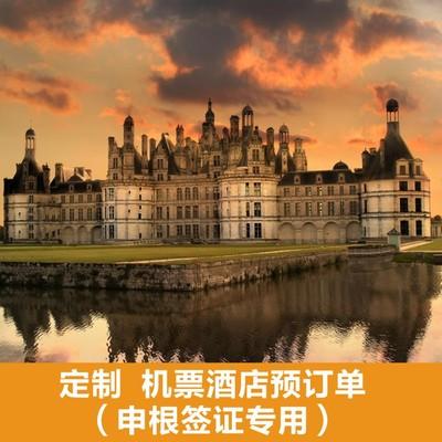 意大利法国德国希腊旅游申根签证代办 机票酒店预订单/行程单
