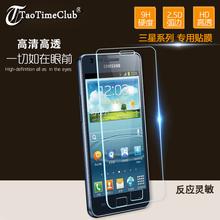 三星I9100钢化膜 I9105p钢化玻璃膜 i9108贴膜 S2 手机膜 保护膜