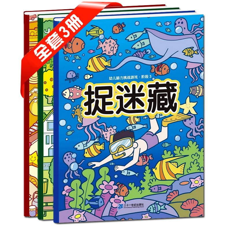 正版书籍包邮全3册 幼儿脑力挑战游戏捉迷藏 寻找图画中隐藏的图案 视觉大发现 3-6岁宝宝趣味图画捉迷藏益智启蒙书籍 找一找不同