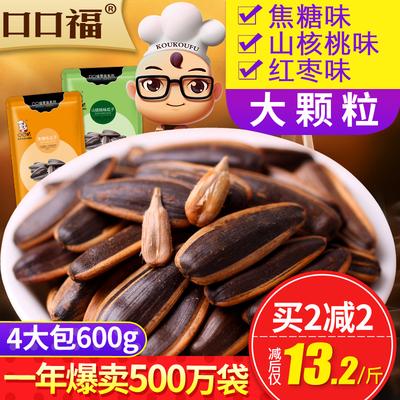 口口福焦糖瓜子/山核桃味/红枣大颗粒休闲零食特产坚果葵花籽600g