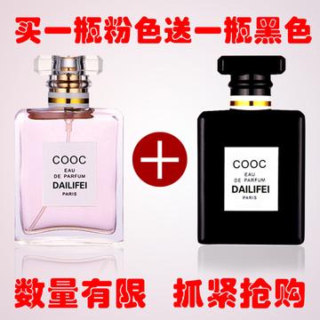 [最后一小时] 买一瓶送一瓶 专柜正品法国黛黎妃男女士持久清新淡香水 学生香水