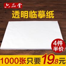 临摹纸拷贝纸半透明描图练字帖纸硫酸纸a4钢笔临摹草图描红薄纸张