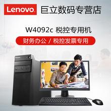 联想台式机电脑 扬天W4092c I3 4G 500G 税控机 正版专用电脑